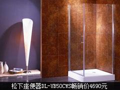 松下座便器DL-UB50CWS畅销价4690元