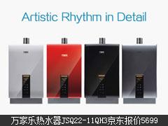 万家乐热水器JSQ22-11QH3京东报价5699