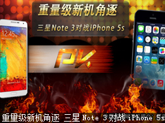 重量级新机角逐 三星Note 3对战iPhone 5s