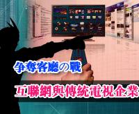 互联网与传统电视企业客厅争夺战