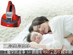 三重深层洁净 LG床褥专用吸尘器权威评测