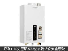 评测:AO史密斯EX33热水器给你安全享受