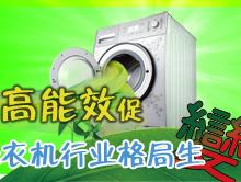 高能效促洗衣机行业格局生变