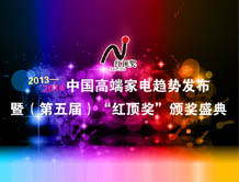 2013-2014年度红顶奖颁奖盛典重磅来袭