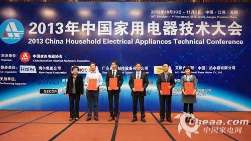 中国家电科技进步奖颁奖仪式