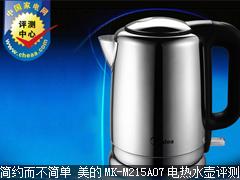简约而不简单 美的MK-M215A07电热水壶评测