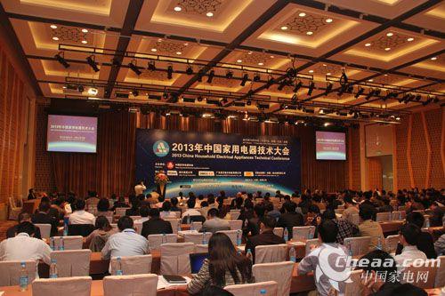第十届中国家用电器技术大会现场