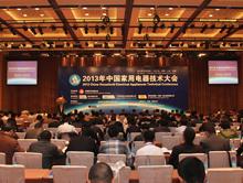 CHEAA直击2013年家电技术大会