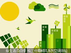 给生活添点绿 格兰仕尊鲜风系列空调体验