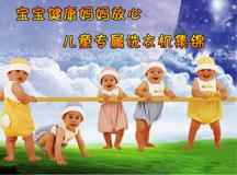 宝宝健康妈妈放心 儿童专属洗衣机集锦