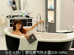 今冬大热门 樱花燃气热水器SCH-16F92