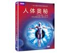 BBC《人体奥秘》 《寰宇轨迹》BD/DVD发行