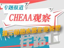 CHEAA观察:珠三角企业转型在路上