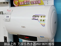 新品上市 万家乐热水器D50-HG7C推荐