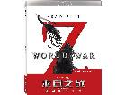 末日僵尸指南 《末日之战》3D/BD/DVD发行