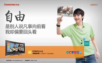 """CHiQ电视精彩视频""""随时看"""""""