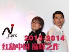 """2013~2014中国高端家电趋势发布会暨""""红顶奖""""颁奖盛典"""