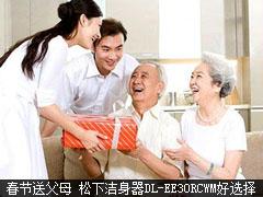 春节送父母 松下洁身器DL-EE30RCWM