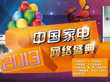 2013年中国家电网络盛典