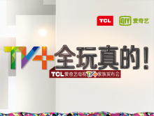 """""""全玩真的""""——TCL爱奇艺电视TV+家族发布会"""