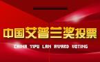 中国艾普兰奖投票