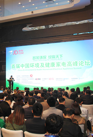 關注環境 中國環境及健康家電高峰論壇召開