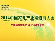 2014年中国家电产业年度渠道商大会