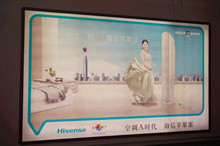 海信空调展台的广告图片