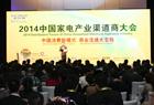 家电产业年度渠道商大会
