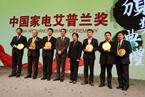 中國家電艾普蘭頒獎典禮