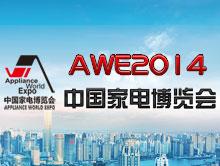 AWE 2014中国家电博览会全程报道