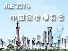 AWE2014中国家电博览会观后感