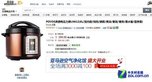 多功能 亚马逊奔腾电压力煲299元