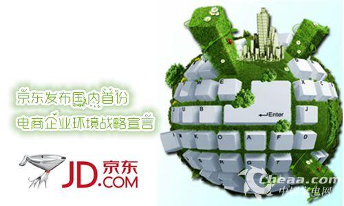 京东发布国内首份电商企业环境战略宣言(图)