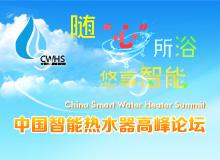 中国智能热水器高峰论坛