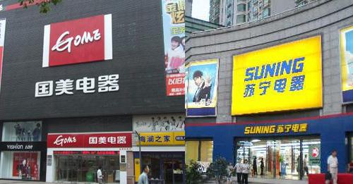 苏宁电器的竞争优势_看家电零售渠道变革的昨天今天与明天-新闻中心-中国家电网