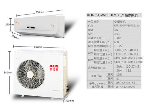 奥克斯 kfr-35gw/bpf02c+3空调