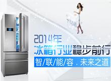 2014年冰箱行业稳步前行