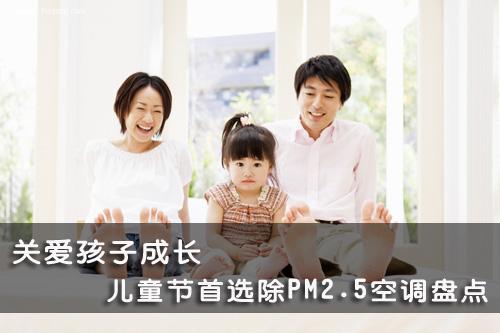 关爱孩子成长 儿童节首选除PM2.5空调盘点