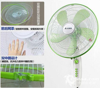 艾美特fsw55t2-5电风扇