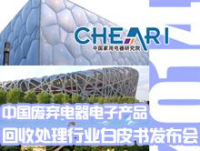 2014电器电子产品回收处理技术及生产者责任延伸制度国际会议