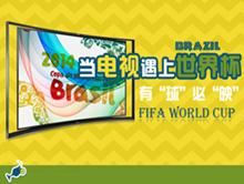 """当电视遇上世界杯——有""""球""""必""""映"""""""