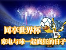 同享世界杯——家电与球一起疯狂的日子
