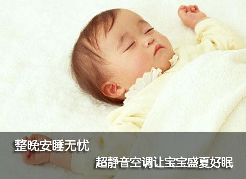 整晚安睡无忧 超静音空调让宝宝盛夏好眠