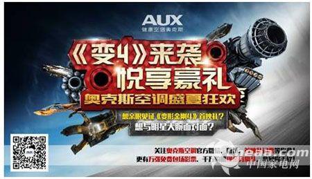 奥克斯空调联合《变4 》玩转跨界营销