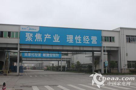 美的芜湖热水器工厂