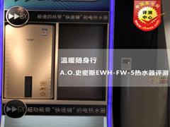 温暖如初A.O.史密斯EWH-FW-5热水器评测