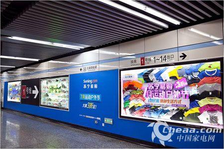 苏宁易购创意橱窗广告亮相徐家汇地铁站