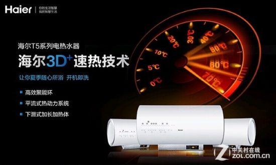 海尔 es60h-t5(ge) 电热水器