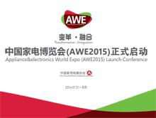 中国家电博览会(AWE2015)启动新闻发布会